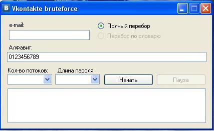 Ипотека где брать выгоднее. Vkontakte Bruteforce - Прога для Взлому паролі